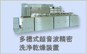 多槽式超音波精密洗浄乾燥装置
