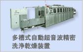 多槽式自動超音波精密洗浄乾燥装置