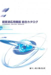電子カタログ20151130-1